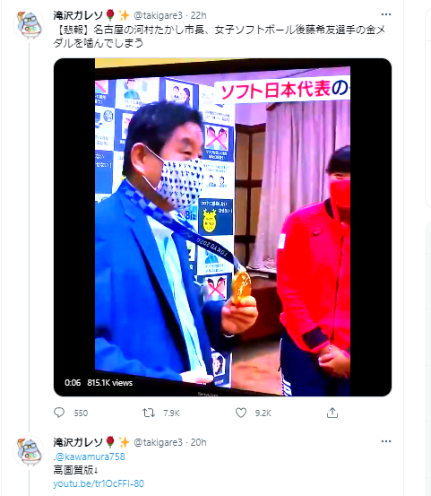 Full Videos 河村 たかし Twitter 名古屋市河村たかしが金メダルをかむ